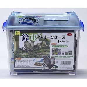 鈴虫クリーンケースセット