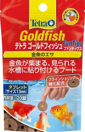 [スペクトラムブランズジャパン] ゴールドフィッシュFチップス 20錠