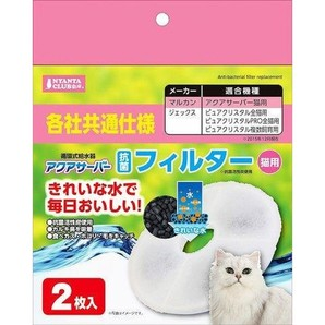 CT-351 アクアサーバー抗菌フィルター猫用