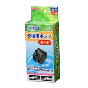 [ジェックス] ピュアクリスタル交換用ポンプP-4