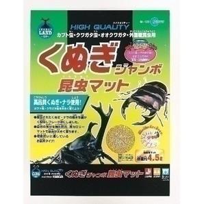 [マルカン]くぬぎジャンボ昆虫マット 4.5L