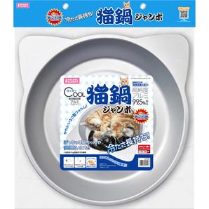 [マルカン]ひんやりクール猫鍋ジャンボ CT−418