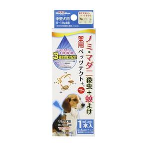 [ドギーマンハヤシ] 薬用ペッツテクト+ 中型犬用 1本入