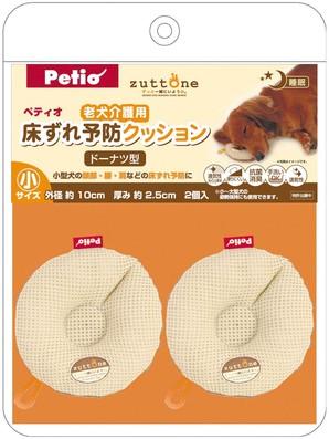 [ペティオ] 老犬介護用 床ずれ予防クッション ドーナツ型小2個入