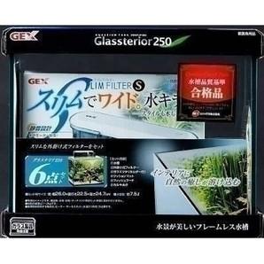 グラステリア250 6点セット