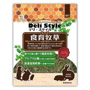 [三晃商会]デリスタイル 食育牧草