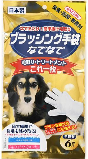 [本田洋行] ブラッシング手袋 なでなで 6枚入