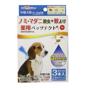 [ドギーマンハヤシ] 薬用ペッツテクト+ 中型犬用 3本入