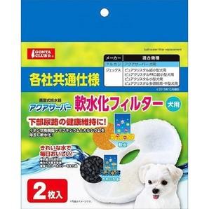 DP-931 アクアサーバー軟水化フィルター犬用