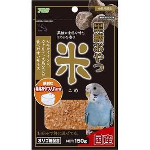 バードタイム黒糖おやつ米