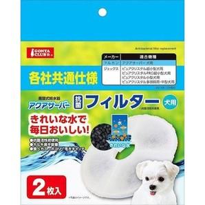 DP-930 アクアサーバー抗菌フィルター犬用