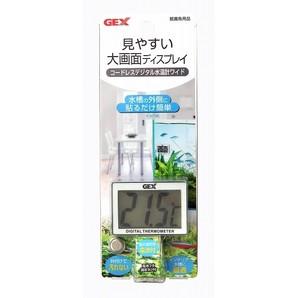 コードレスデジタル水温計 ワイド