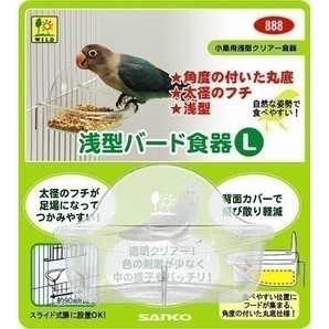 浅型バード食器L