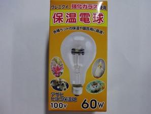 ヒヨコ保温電球 60W 硬質ガラス