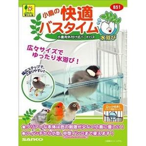 B51 小鳥の快適バスタイム