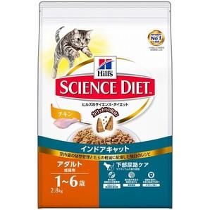[日本ヒルズ] サイエンス・ダイエット インドアキャット アダルト チキン 成猫用 (1歳~6歳) 2.8kg