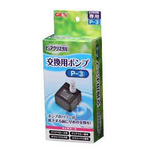 [ジェックス] ピュアクリスタル交換用ポンプP-3