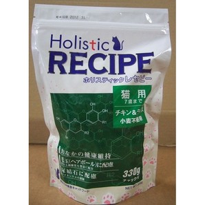 [パーパス] Holistic RECIPE ホリスティックレセピー 猫用 チキン&ライス 新ネコ 330g