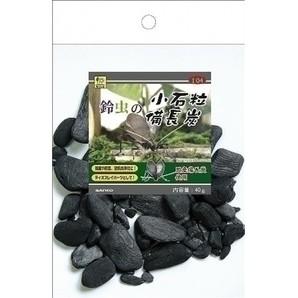 鈴虫の小石粒備長炭