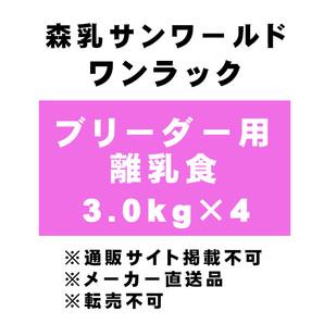 [森乳サンワールド] ワンラック ブリーダーパック 離乳食 3.0kg×4(1ケース) ※ブリーダー様専用商材