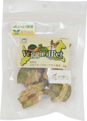 [リバードペット] 鳥取野菜シリーズ 無添加 ブロッコリーササミ巻き 25g