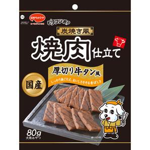 [日本ペットフード] ビタワン君炭焼き風焼肉 厚切り牛タン風80g