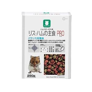 リス・ハムの主食PRO 250g