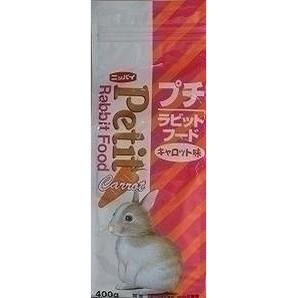 [フィード・ワン]プチ ラビットフードキャロット味 400g