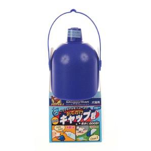 [ドギーマンハヤシ] おでかけボトルキャップ君 ブルー