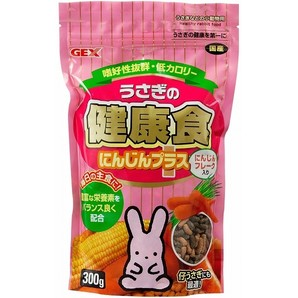 [ジェックス]ウサギの健康食 にんじんプラス 300g