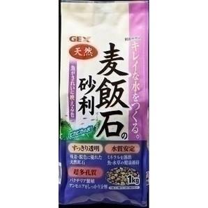麦飯石の砂利 1kg